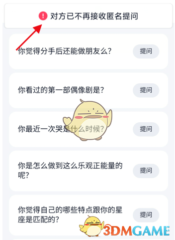 《QQ》匿问我答关闭提问方法