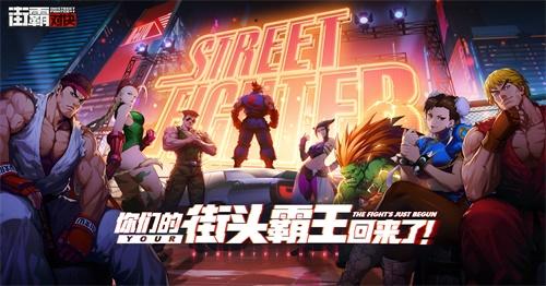 《街霸:对决》觉醒测试正式开启,万元奖金为才华买单!