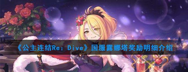 《公主连结Re:Dive》国服露娜塔奖励明细介绍
