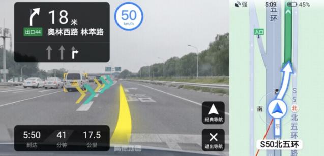 《高德地图》AR实景导航支持机型
