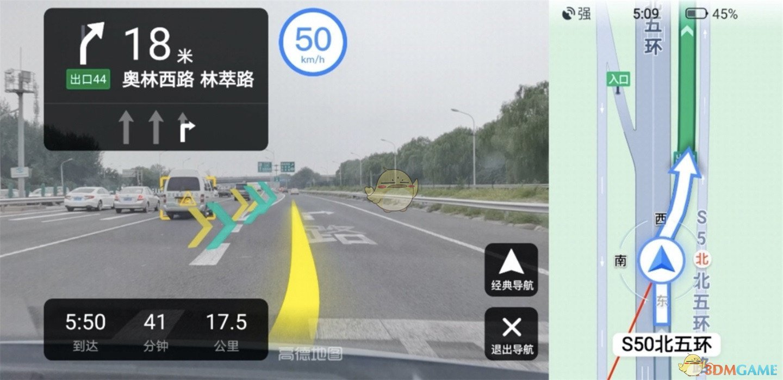 《高德地图》AR实景导航功能开启方法