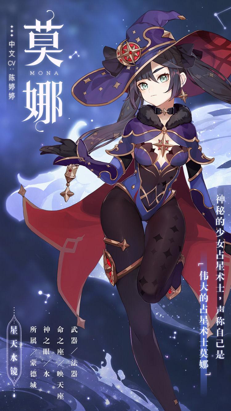 《原神》神秘的少女占星术士—莫娜详细介绍