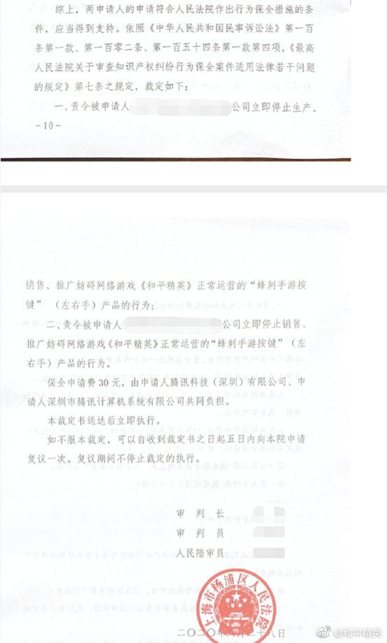 """腾讯获法院支持 《和平精英》""""物理外挂""""被禁售"""