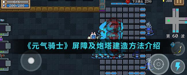 《元气骑士》屏障及炮塔建造方法介绍