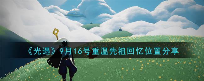 《光遇》9月16号重温先祖回忆位置分享