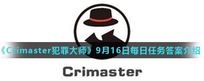 《Crimaster犯罪大师》9月16日每日任务答案介绍
