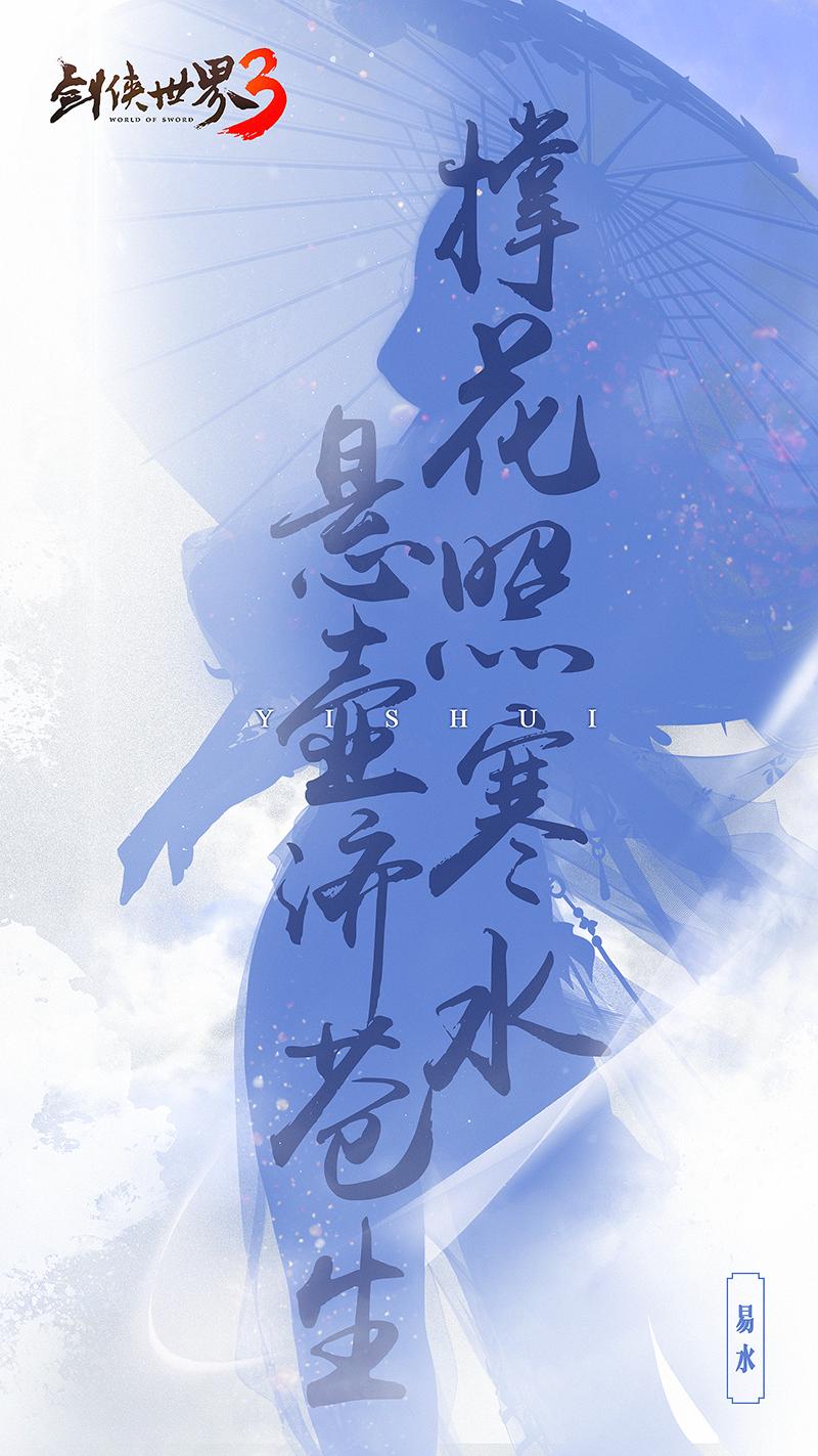 群侠聚首 《剑侠世界3》首发五大门派剪影大揭秘!