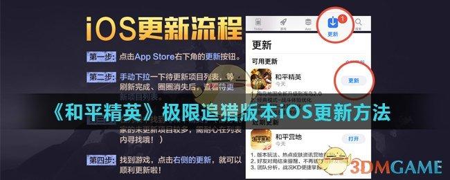 《和平精英》极限追猎版本iOS更新方法