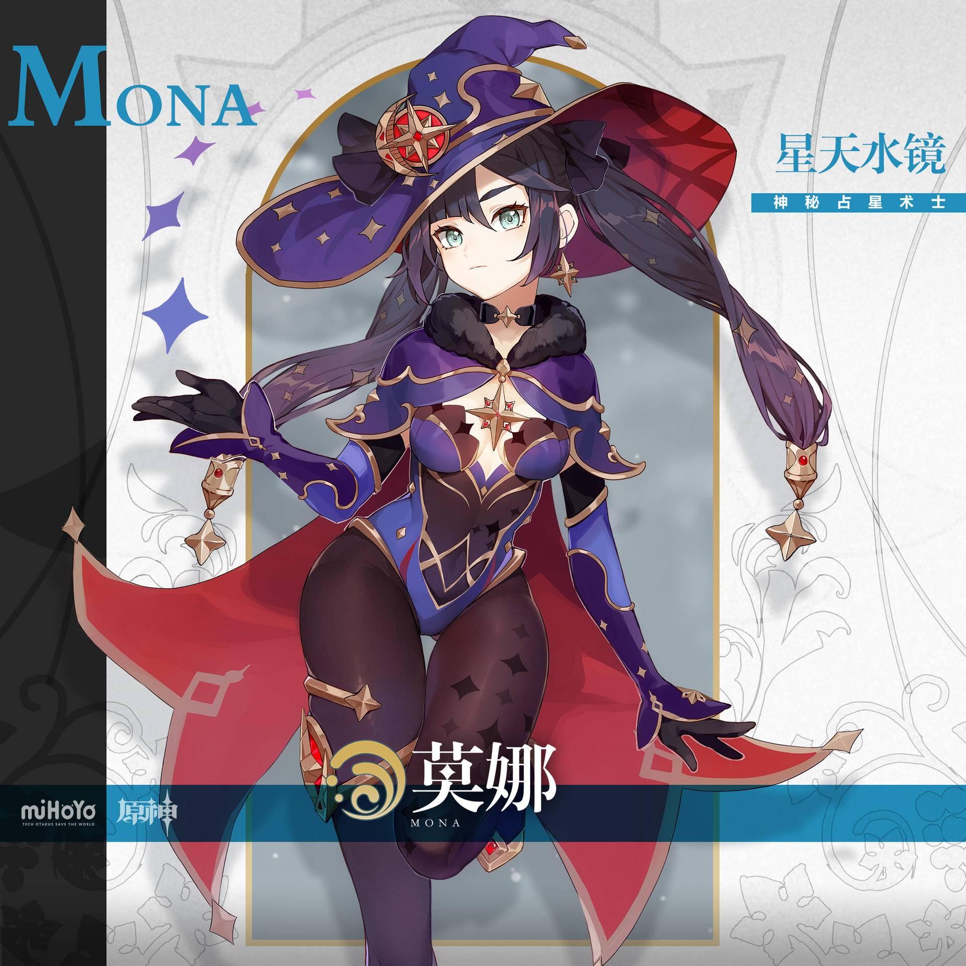 《原神》全新角色介绍- 「莫娜 命运与生活」