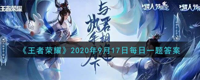 《王者荣耀》2020年9月17日每日一题答案