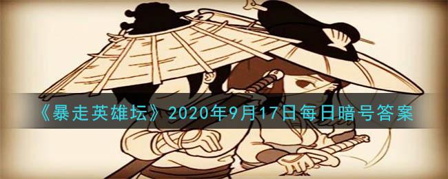 《暴走英雄坛》2020年9月17日每日暗号答案