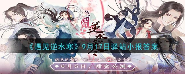 《遇见逆水寒》9月17日驿站小报答案