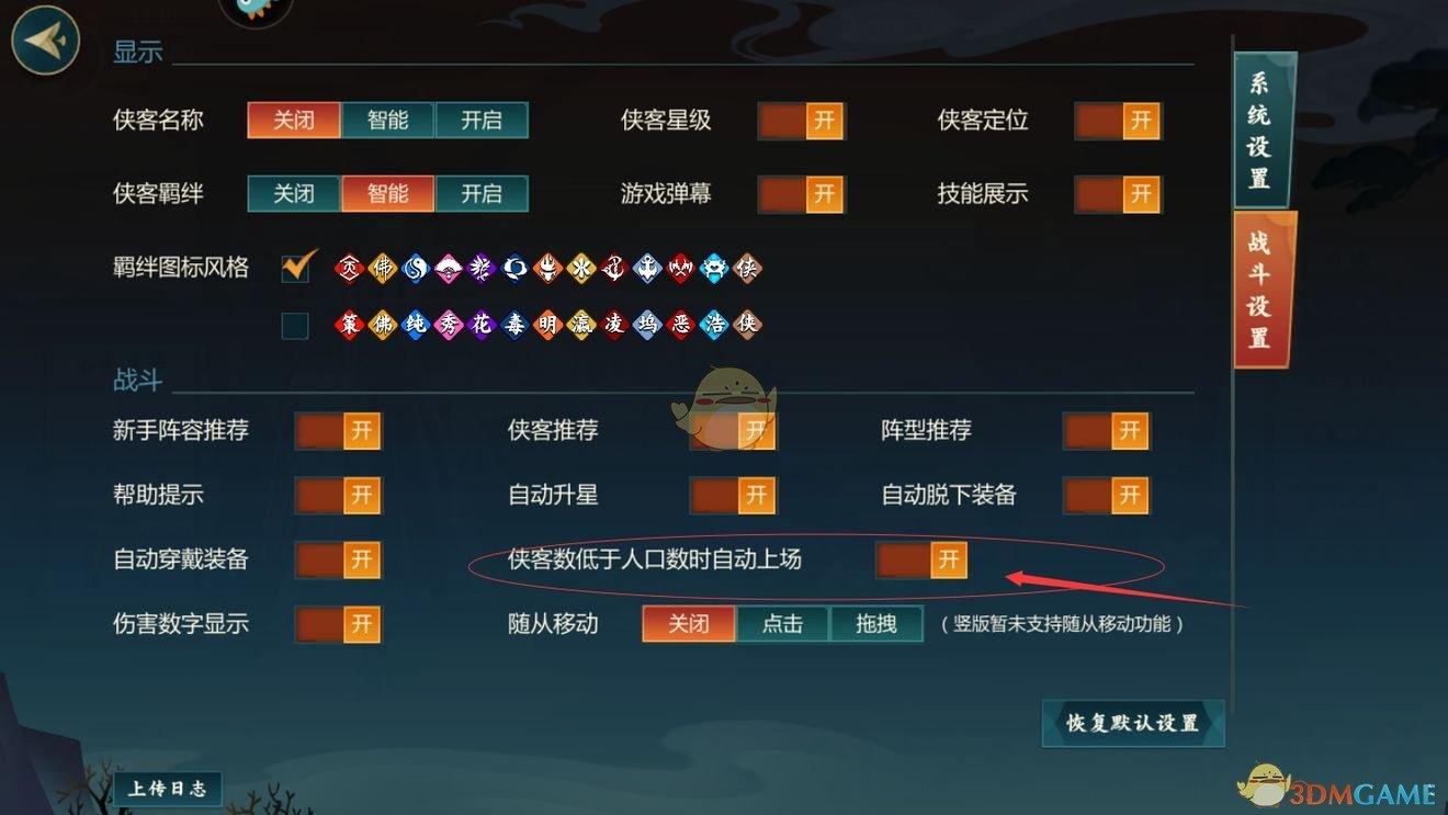 《剑网3:指尖对弈》连败阵容推荐介绍