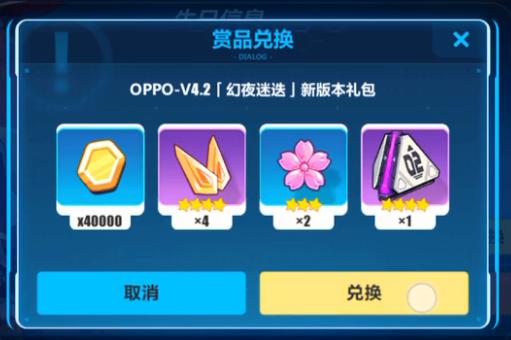 《崩坏3》oppo幻夜迷迭新版本礼包兑换码领取