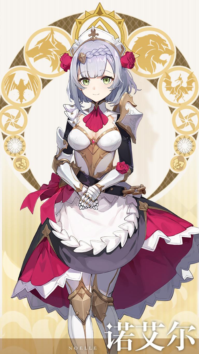 《原神》西风骑士团女仆骑士—诺艾尔详细介绍