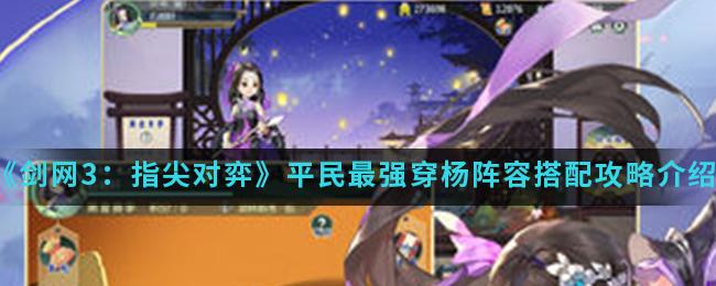 《剑网3:指尖对弈》平民最强穿杨阵容搭配攻略介绍