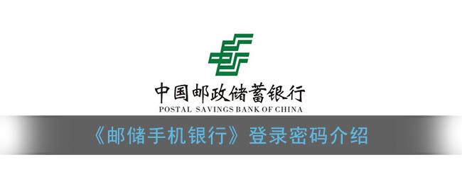 《邮储手机银行》登录密码介绍