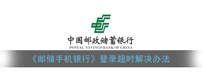 《邮储手机银行》登录超时解决办法