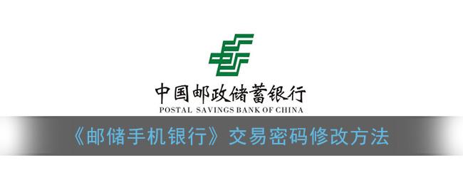《邮储手机银行》交易密码修改方法