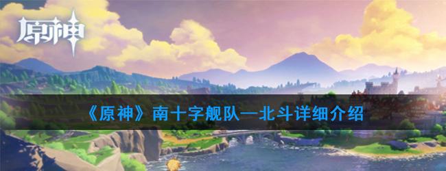 《原神》南十字舰队—北斗详细介绍