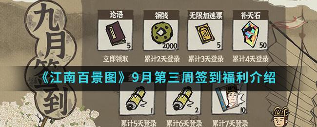 《江南百景图》9月第三周签到福利介绍