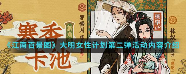 《江南百景图》大明女性计划第二弹活动内容介绍
