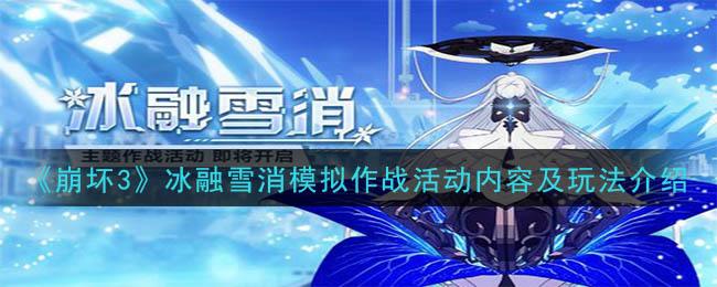 《崩坏3》冰融雪消模拟作战活动内容及玩法介绍