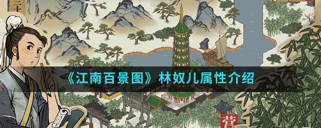 《江南百景图》林奴儿属性介绍