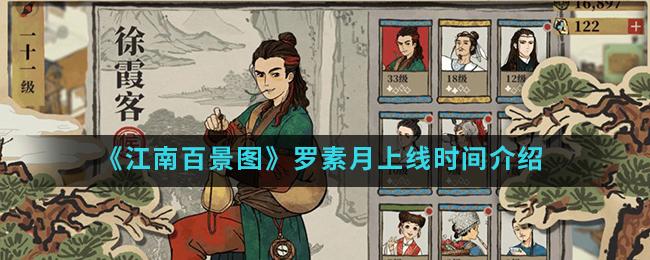 《江南百景图》罗素月上线时间介绍