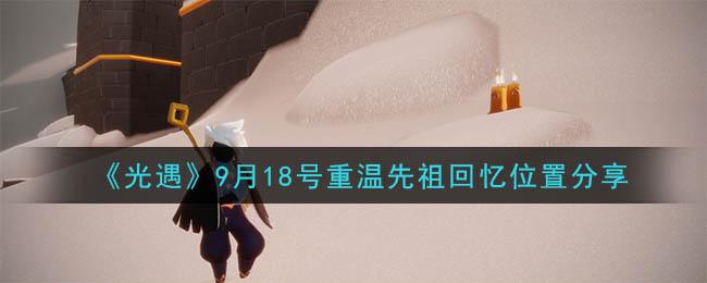 《光遇》9月18号重温先祖回忆位置分享