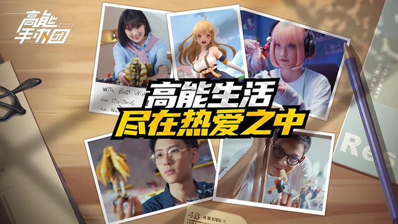 《高能手办团》公测倒计时 最新宣传片为热爱发
