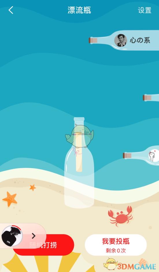《全民K歌》漂流瓶玩法介绍