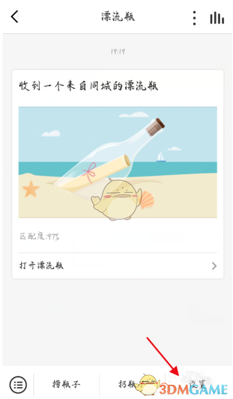 《全民K歌》漂流瓶消息推送关闭方法