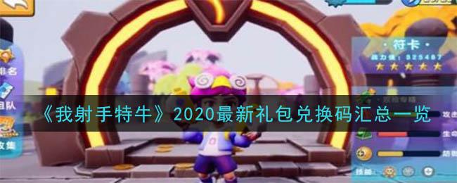 《我射手特牛》2020最新礼包兑换码汇总一览