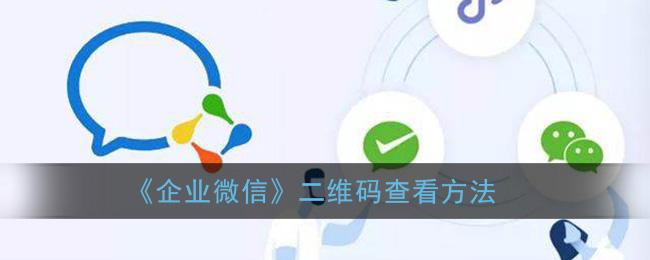 《企业微信》二维码查看方法