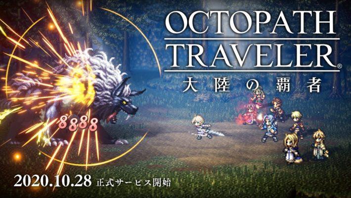 手游新作《八方旅人:大陆的霸者》上市日期公布