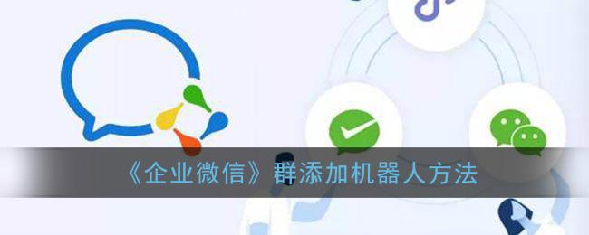 《企业微信》群添加机器人方法