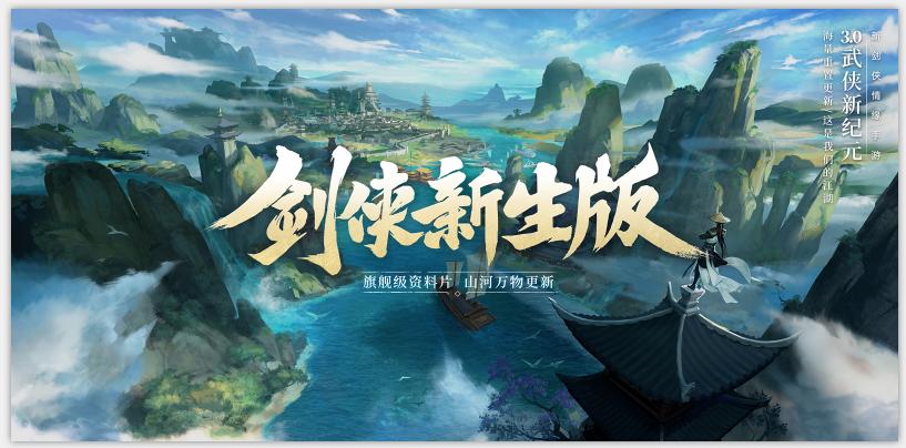 新生版《新剑侠情缘手游》邀你共绘3.0武侠蓝图