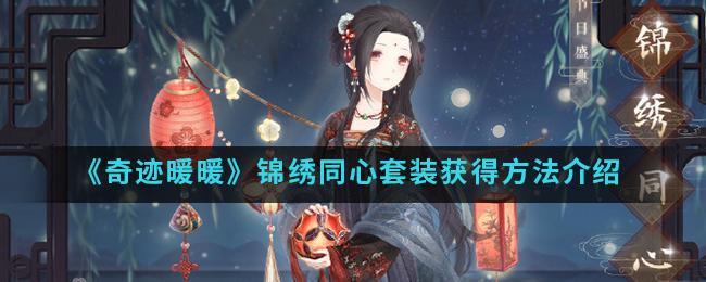 《奇迹暖暖》锦绣同心套装获得方法介绍