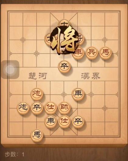 《天天象棋》残局挑战195期攻略