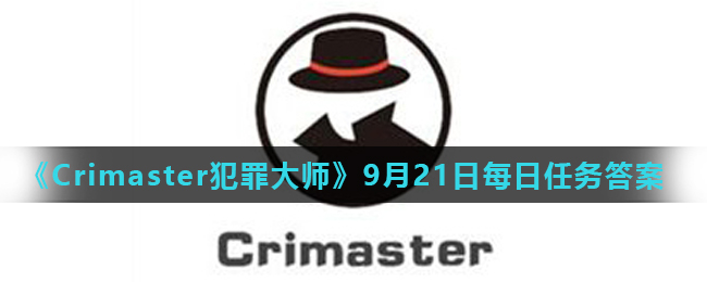 《Crimaster犯罪大师》9月21日每日任务答案