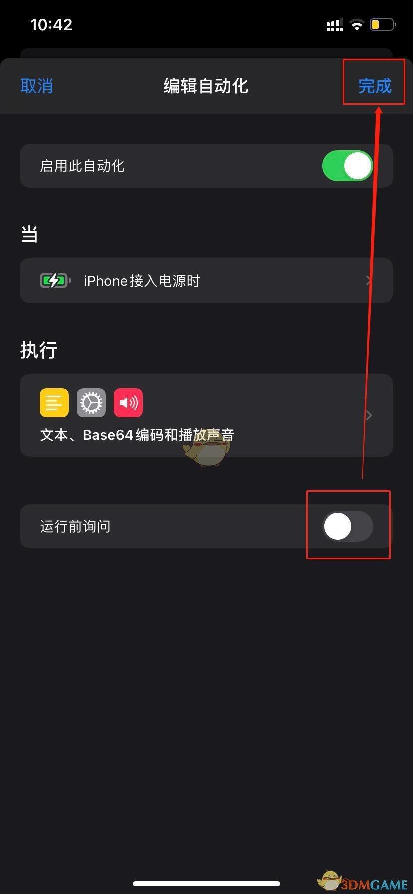 手机充电提示音自定义教程