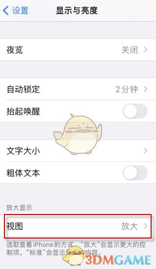 iOS14桌面图标大小设置教程