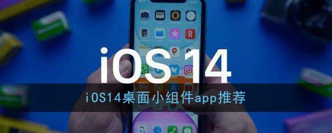 iOS14桌面小组件app推荐