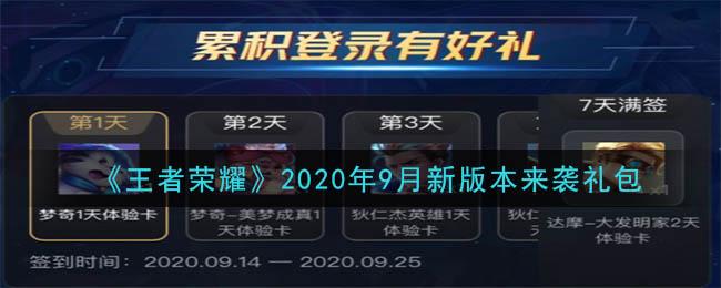 《王者荣耀》2020年9月新版本来袭礼包领取