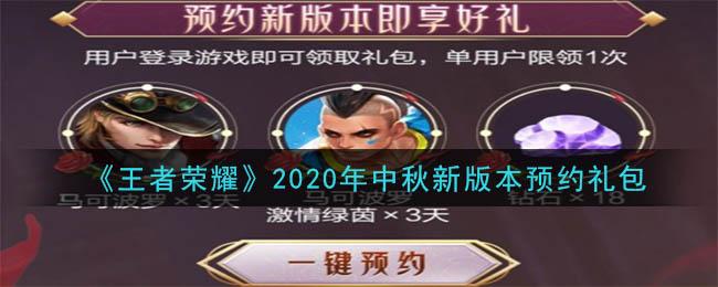 《王者荣耀》2020年中秋新版本预约礼包领取