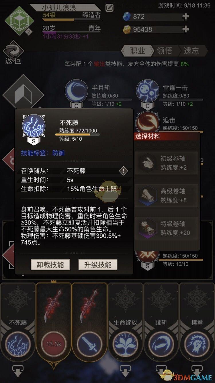 《不朽之旅》血咒流玩法攻略介绍
