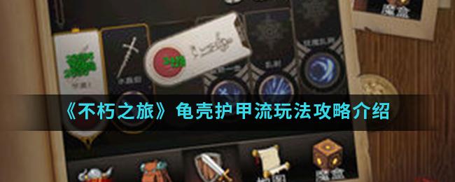 《不朽之旅》龟壳护甲流玩法攻略介绍