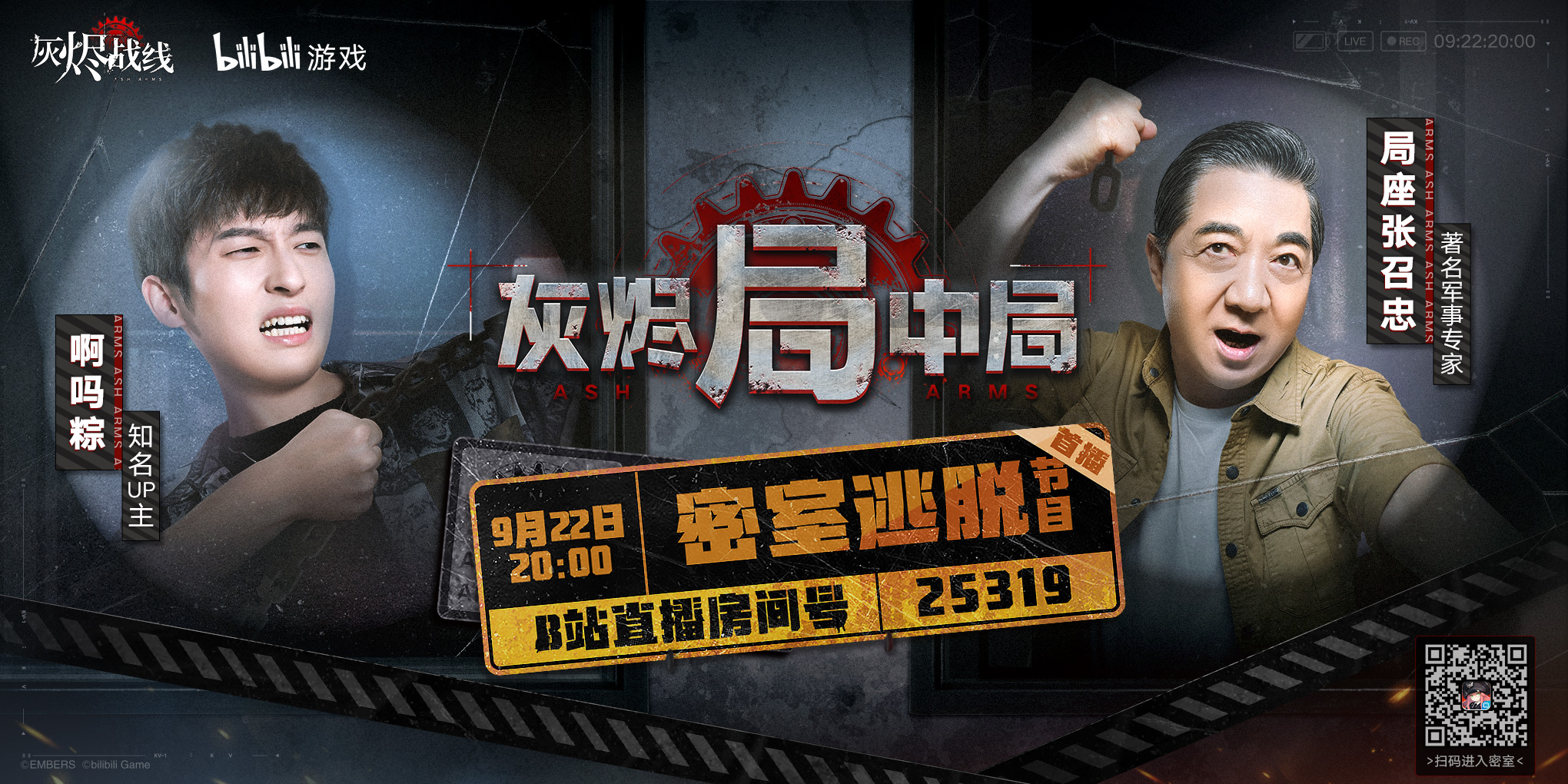 B站要出密室逃脱综艺了?锁定9月22日《灰烬局中