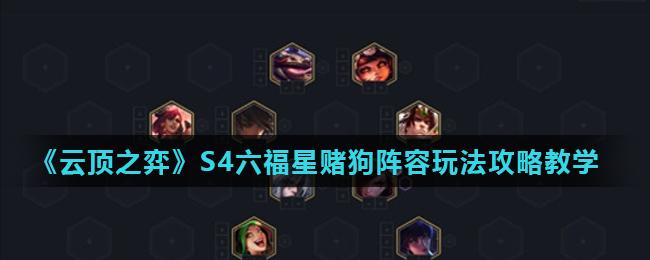 《云顶之弈》S4六福星赌狗阵容玩法攻略教学